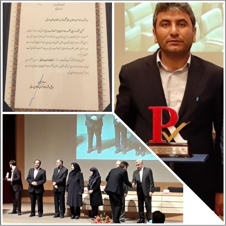 کسب رتبه دوم توسط روابط عمومی شرکت آب منطقه ای اردبیل