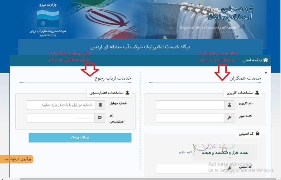 راه اندازی درگاه خدمات الکترونیکی شرکت آب منطقه ای اردبیل برای ارائه خدمات غیرحضوری به مردم