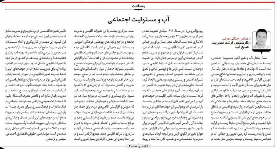 یادداشت مهندس عباس جنگی مرنی با موضوع «آب و مسئولیت اجتماعی»