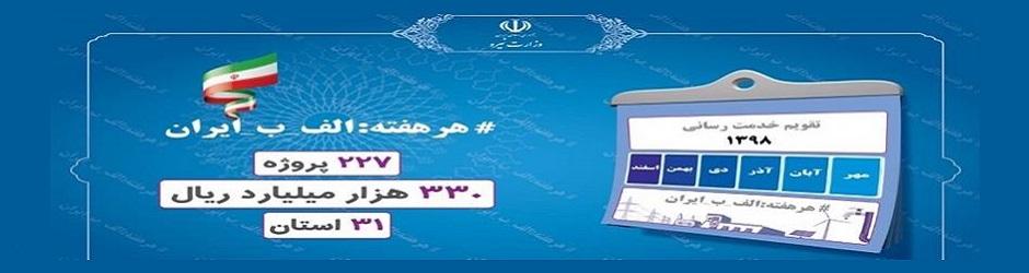 هر هفته الف ب ایران